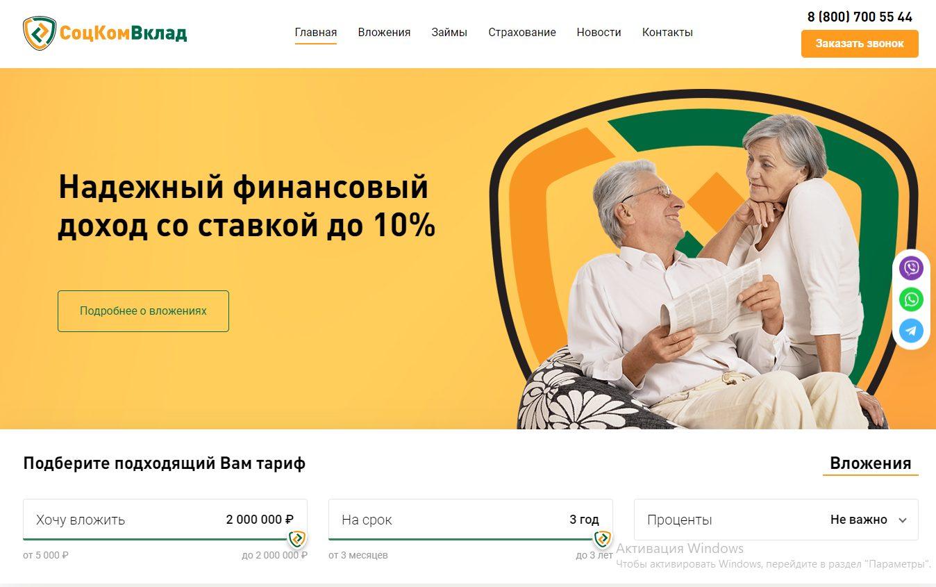 Сайт компании «СоцКомВклад»