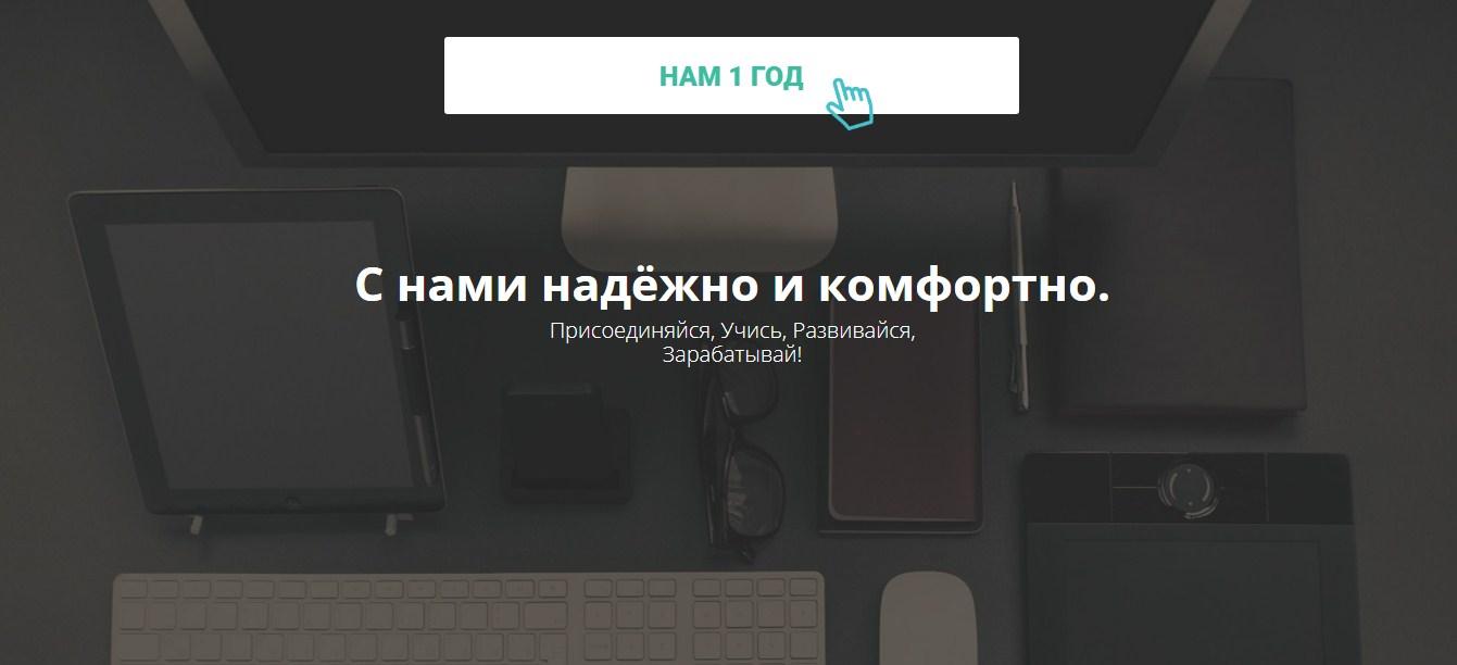 Страница Info Platform