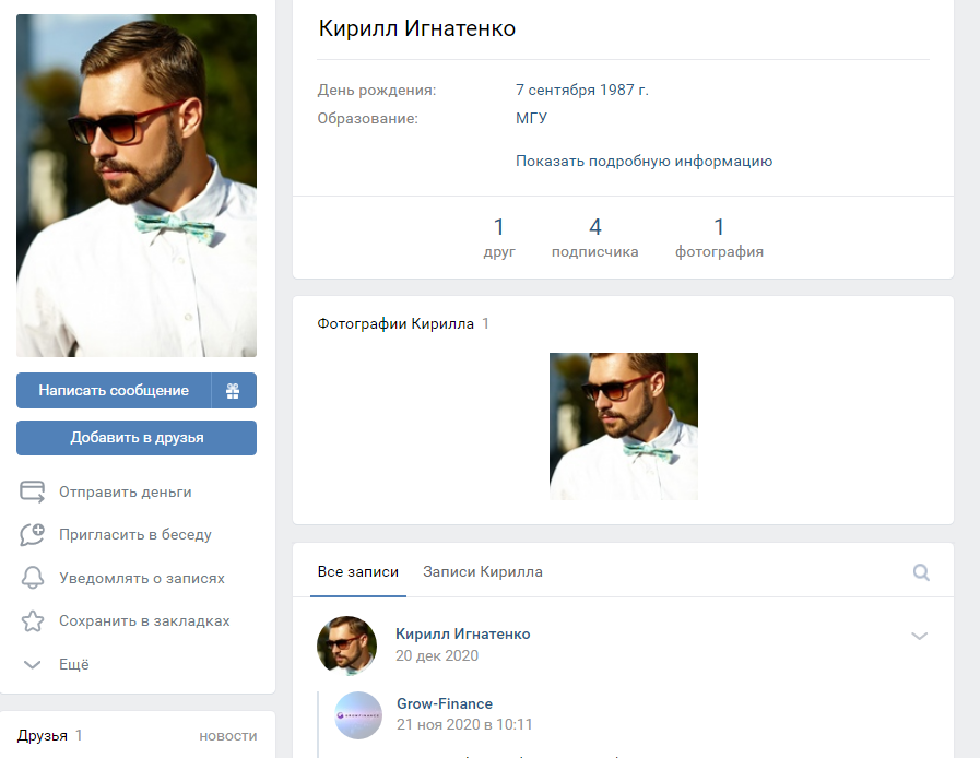 Страница Кирилла Игнатенко