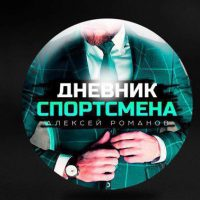 Телеграм-канал «Дневник спортсмена| Алексея Романова»: отзывы