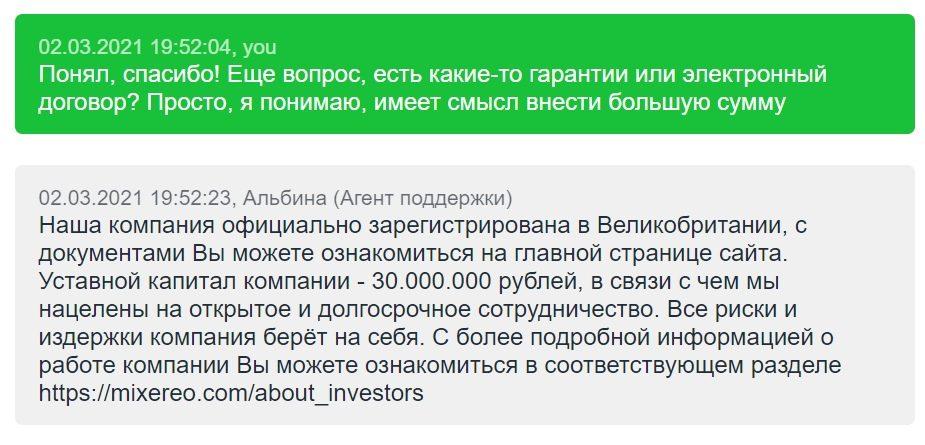 Уставной капитал площадки 30 000 000 рублей