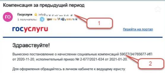 Уведомление «Вам предусмотрена компенсация» приходит потенциальным жертвам на электронную почту