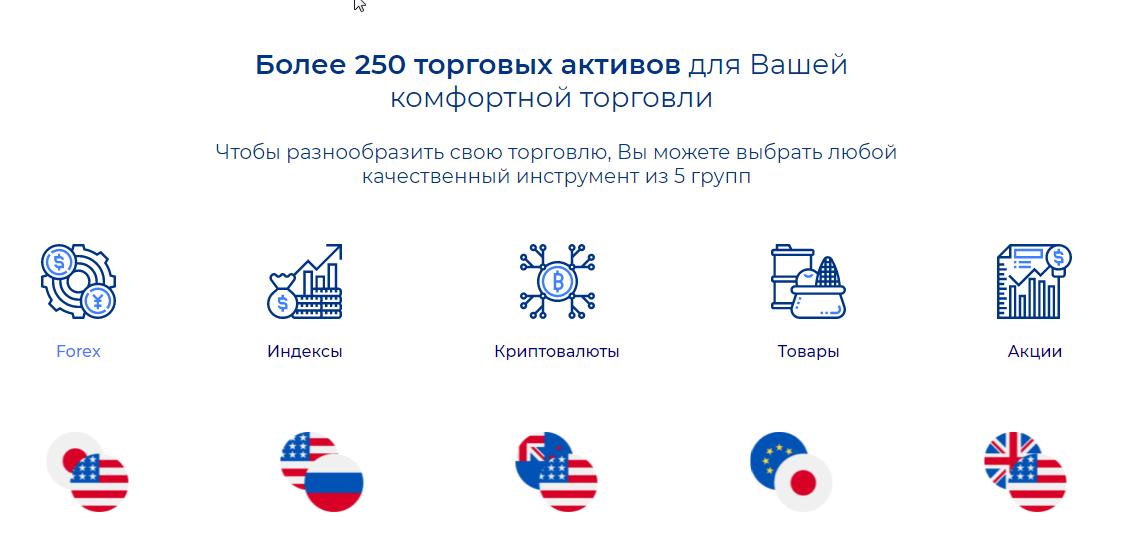 Более 250 финансовых инструментов