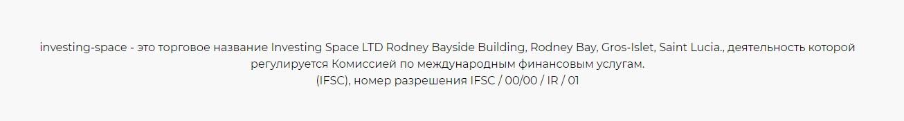 Деятельность «Инвестинг Спейс» регулируется Комиссией по международным финансовым услугам IFSC
