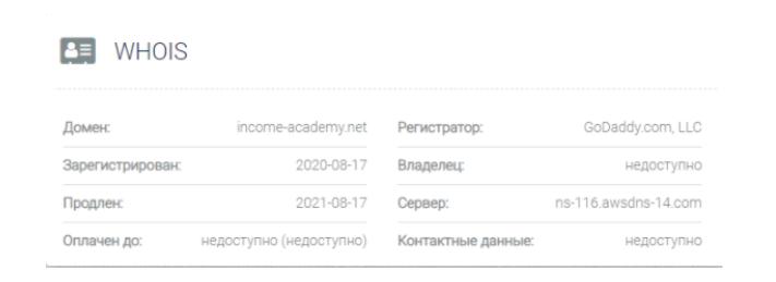 Домен зарегистрирован летом 2020 года