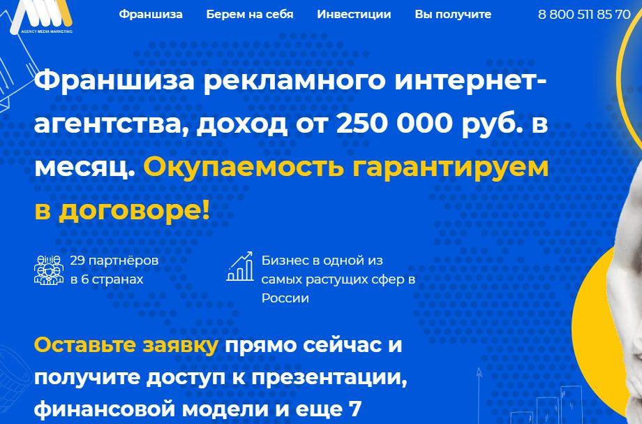 Франшиза Agency Media Marketing