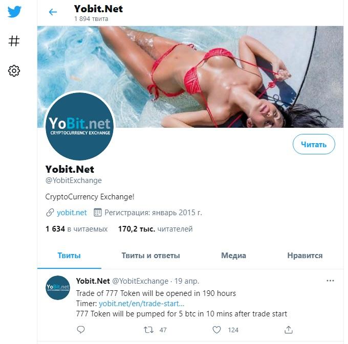 «Йобит» представлена в «Твиттере»