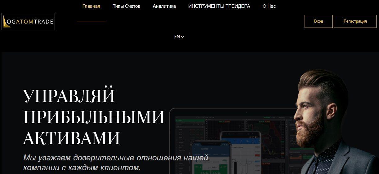 Компания Logatomtrade