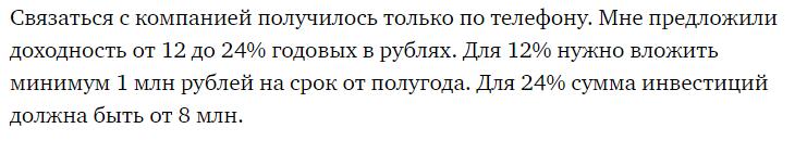 Минимальная сумма вложений составляет 1 миллион рублей