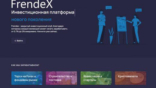 Обзор закрытого инвестиционного клуба Frendex, отзывы о проекте Руслана Пичугина, регистрация и вход в личный кабинет