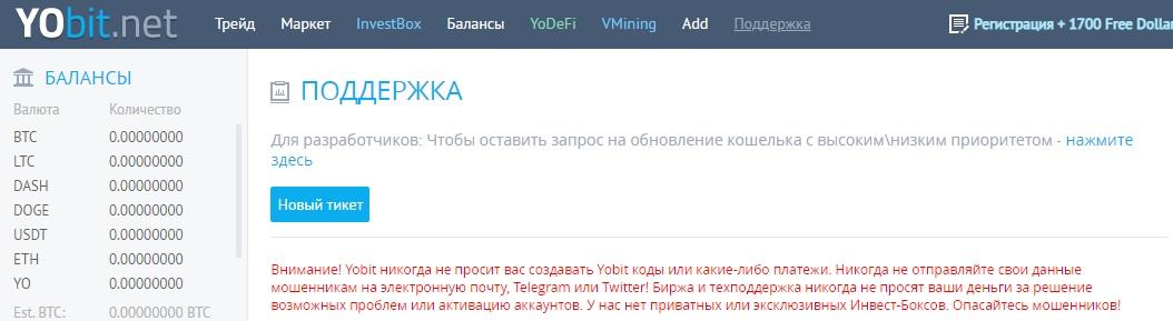 Официальный домен проекта имеет зеркало «Йобит.ио»