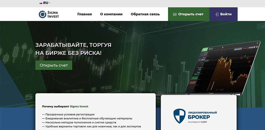 Отзывы о брокерской компании Sigma Invest