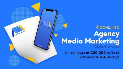 Отзывы о франшизе digital-агентства Agency Media Marketing