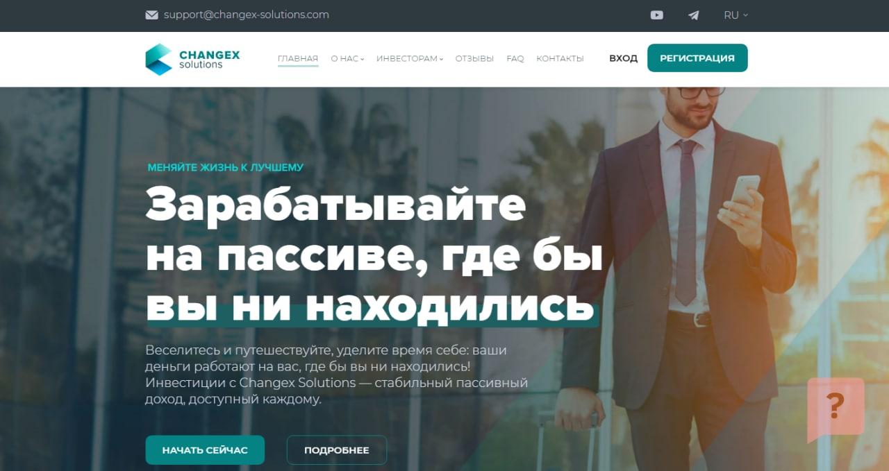 Отзывы о сайте ChangeX-Solutions.com
