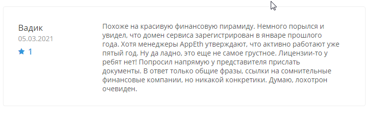 Отзывы об AppEth