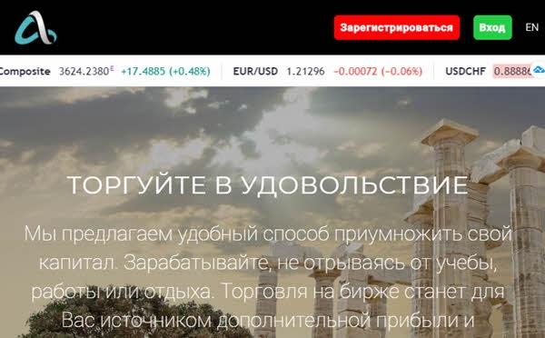 Отзывы пользователей о компании Alfadirect Trade