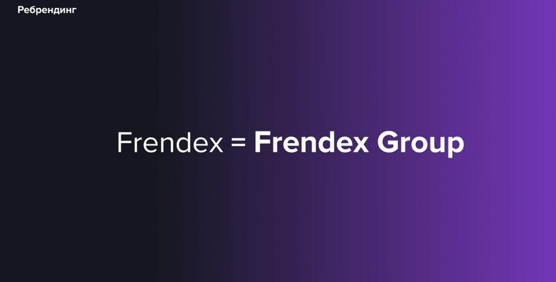 Переход к новому имени FrendeX Group