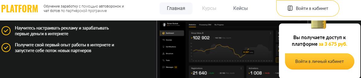 Пользователь может получить только при оплате 3675 рублей