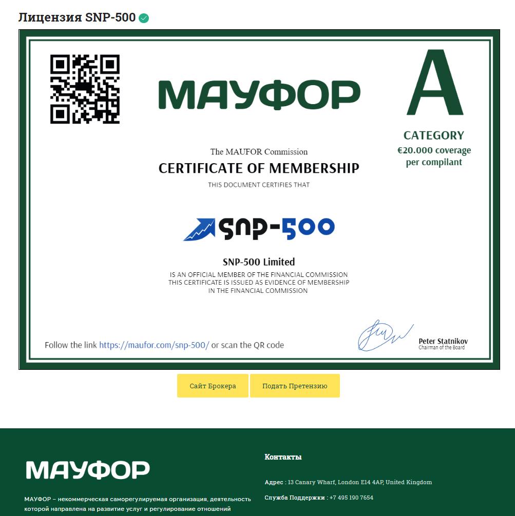 Предоставляет единственную лицензию на сайте «МАУФОР»