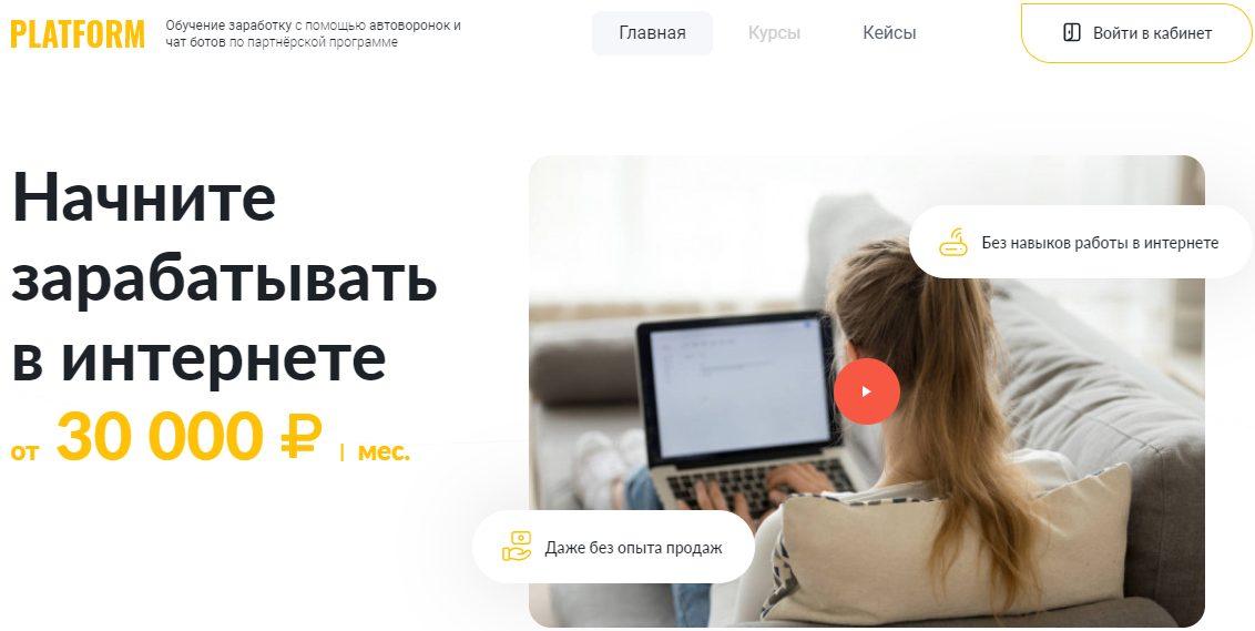 Проект «Платформа»