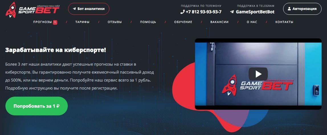 Сайт Gamesportbet