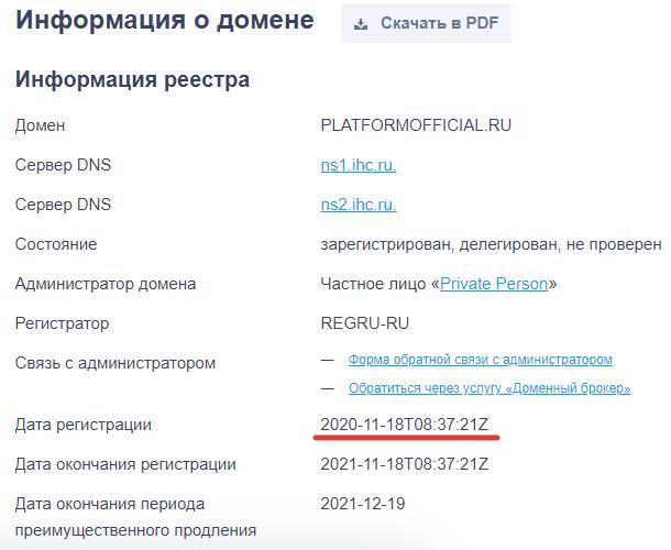 Сайт появился в ноябре 2020