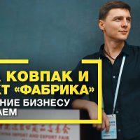 Схема строительства бизнеса с Китаем маркетолога Дмитрия Ковпака: реальные отзывы