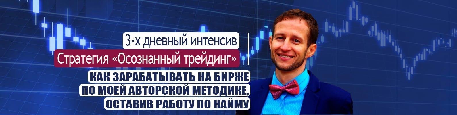 Трейдер Юра Гольчиков - отзывы и обзор обучения «Осознанный трейдинг»