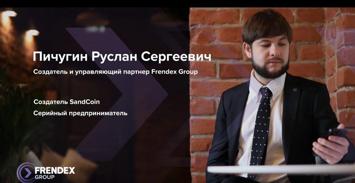 Учредитель и идейный гуру Пичугин Руслан Сергеевич