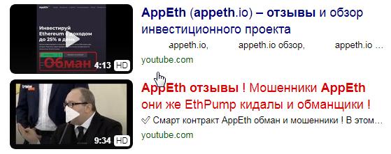 Видео на YouTube-канале