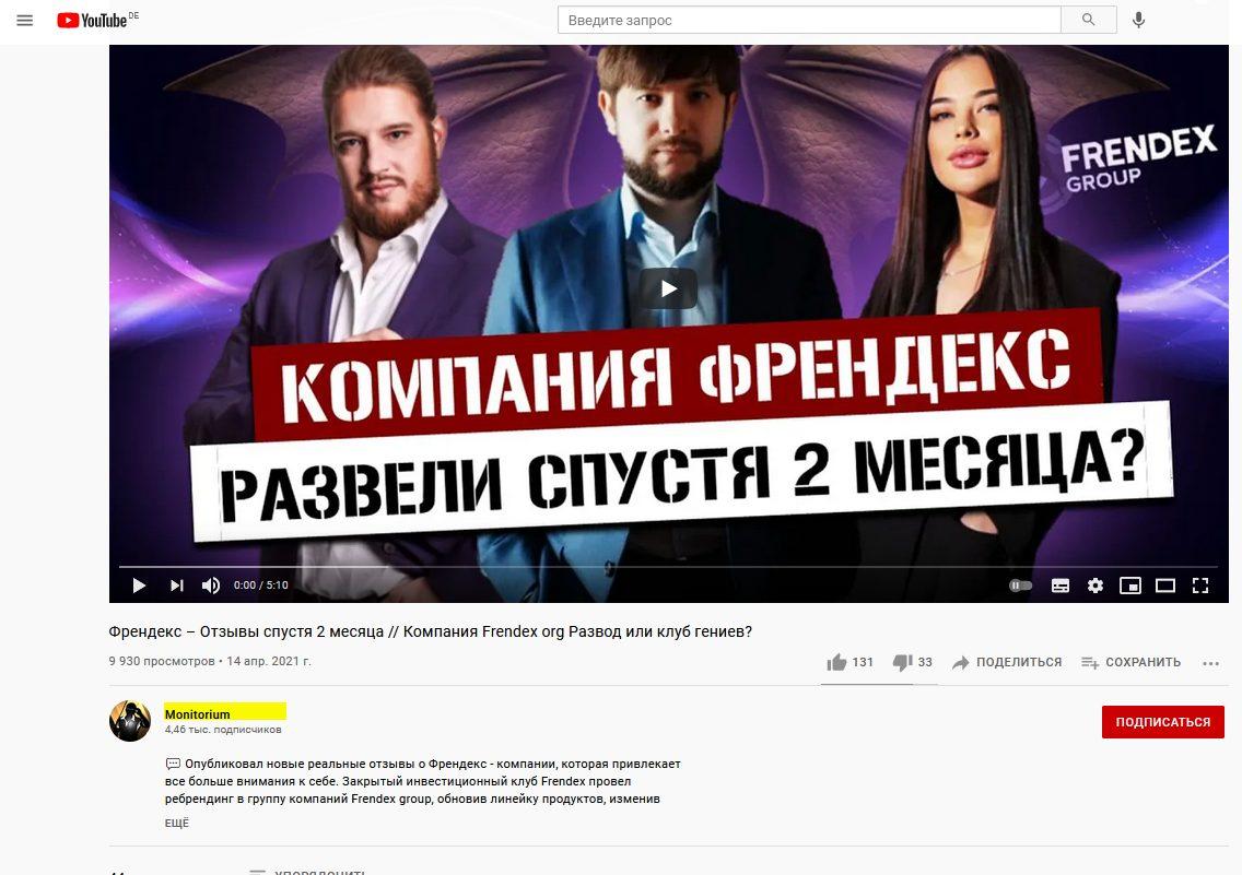 Видеоотзывы о проекте на YouTube
