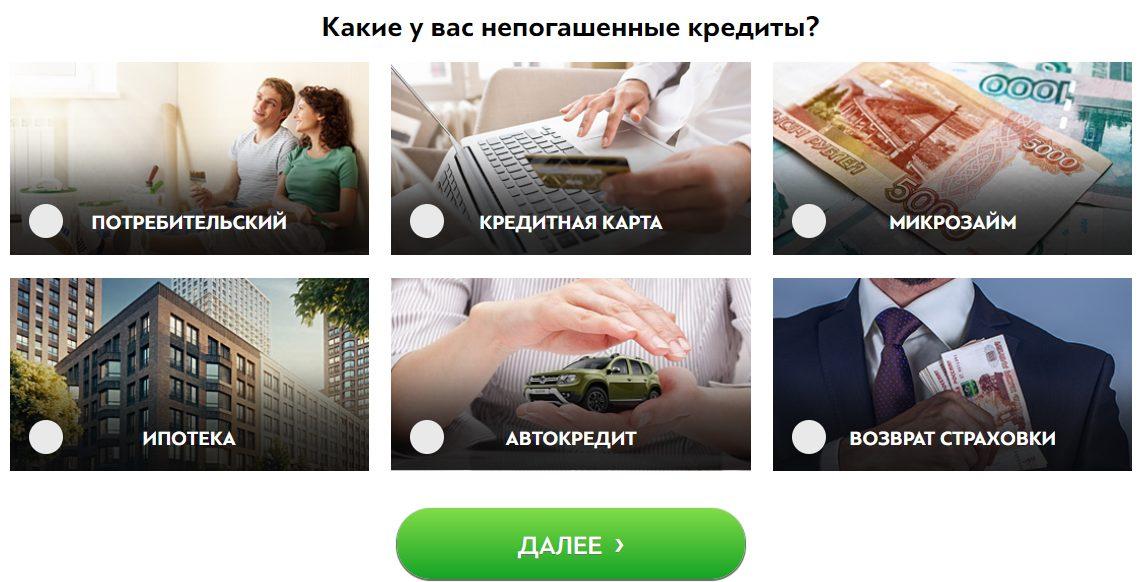 Выбрать вид просроченного кредита