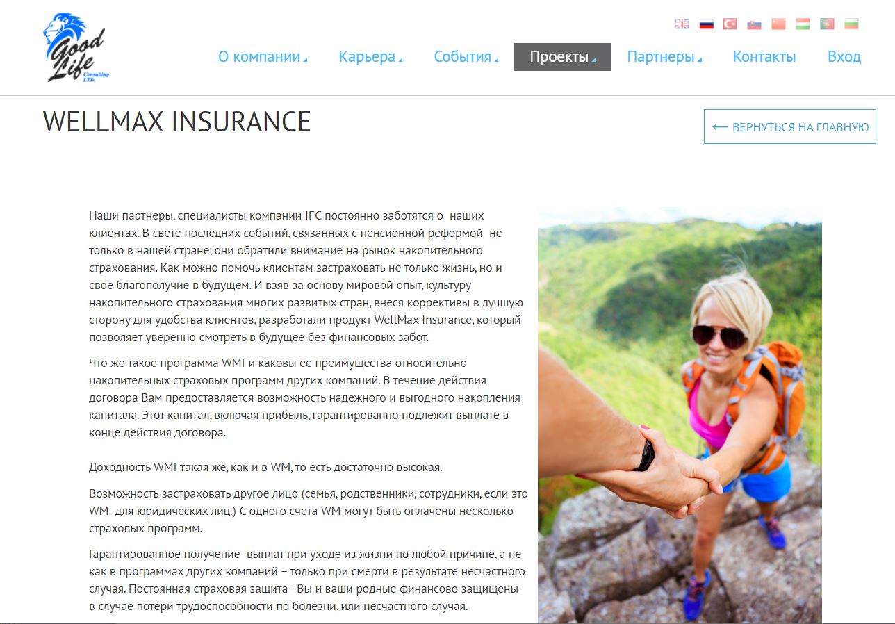 WellMax Insurance
