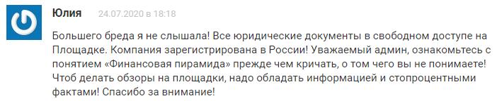 Юлия отмечает доступность юридической информации