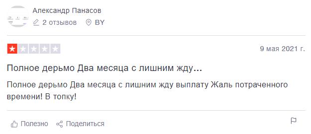 Александр Панасов ругает компанию