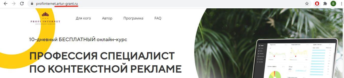 Анализ адреса электронной почты вывел на сайт компании profiinternet