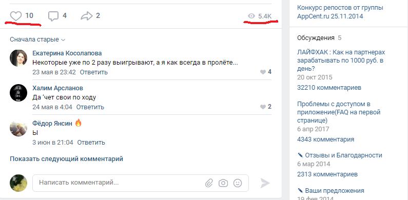 Анализ постов в VKontakte