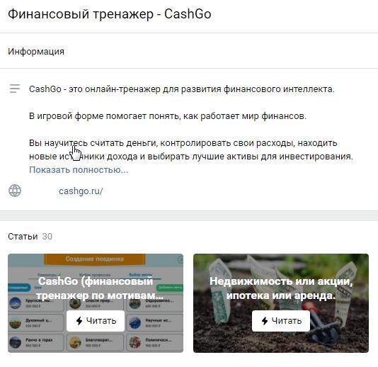 Группа «ВКонтакте»