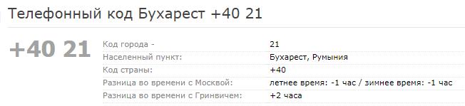 Код Бухареста +40 21