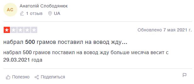 Комментарий Анатолия Слободянюка