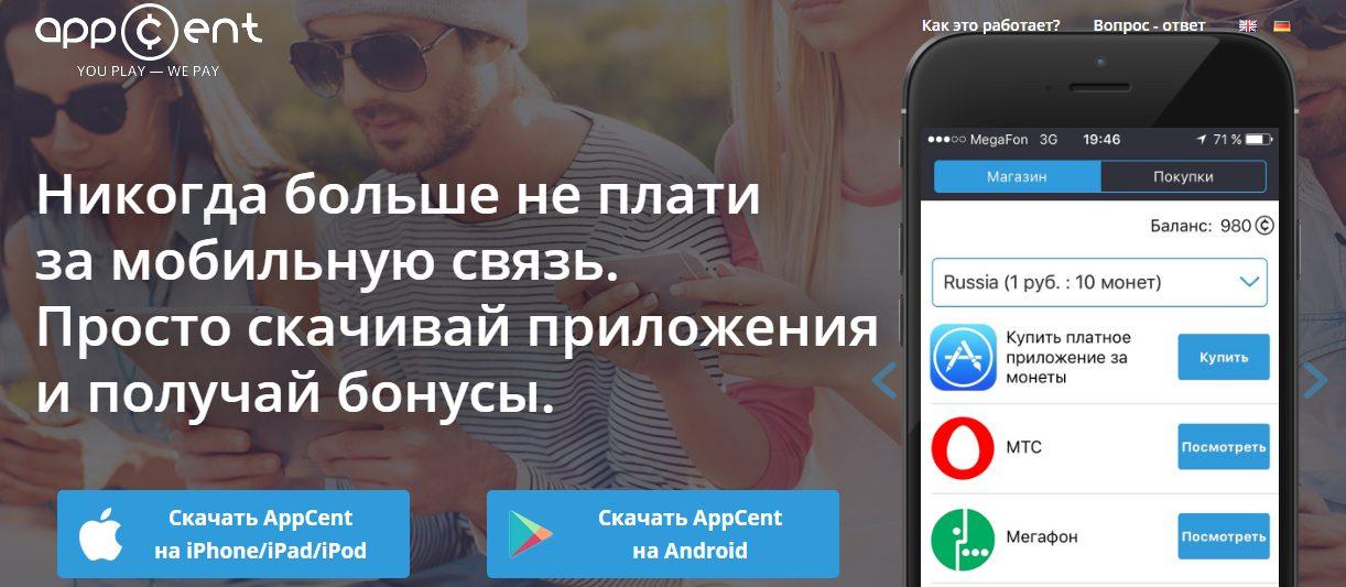 Официальные версии приложения Appcent