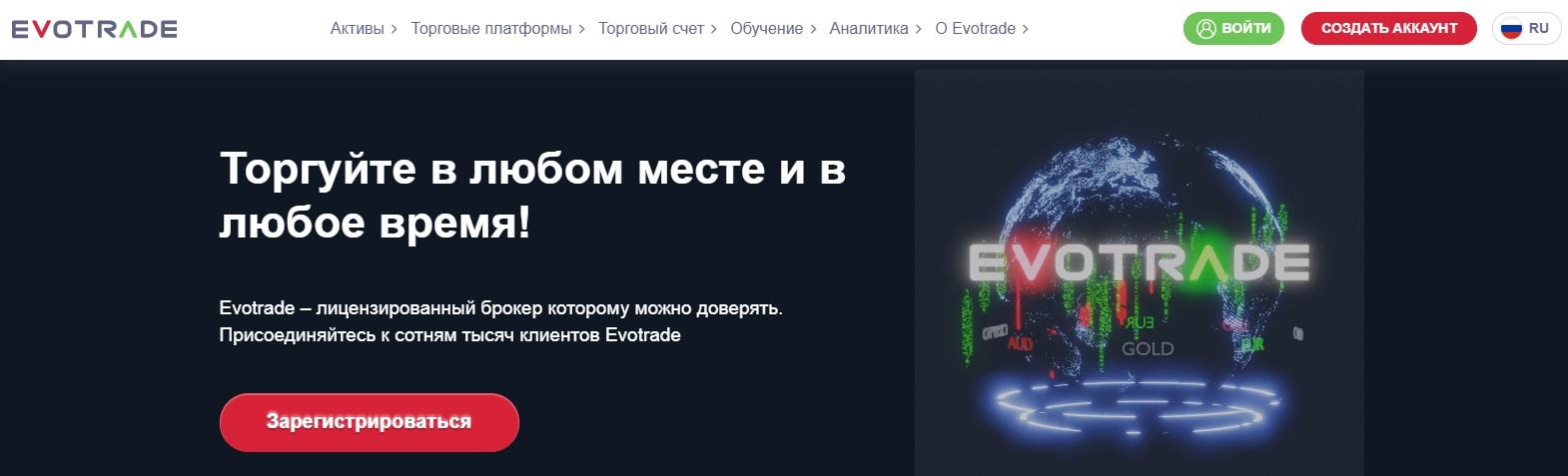 Официальный сайт «Эвотрейд»