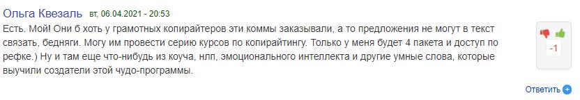 Ольга Квезаль указывает на проблемы с текстами
