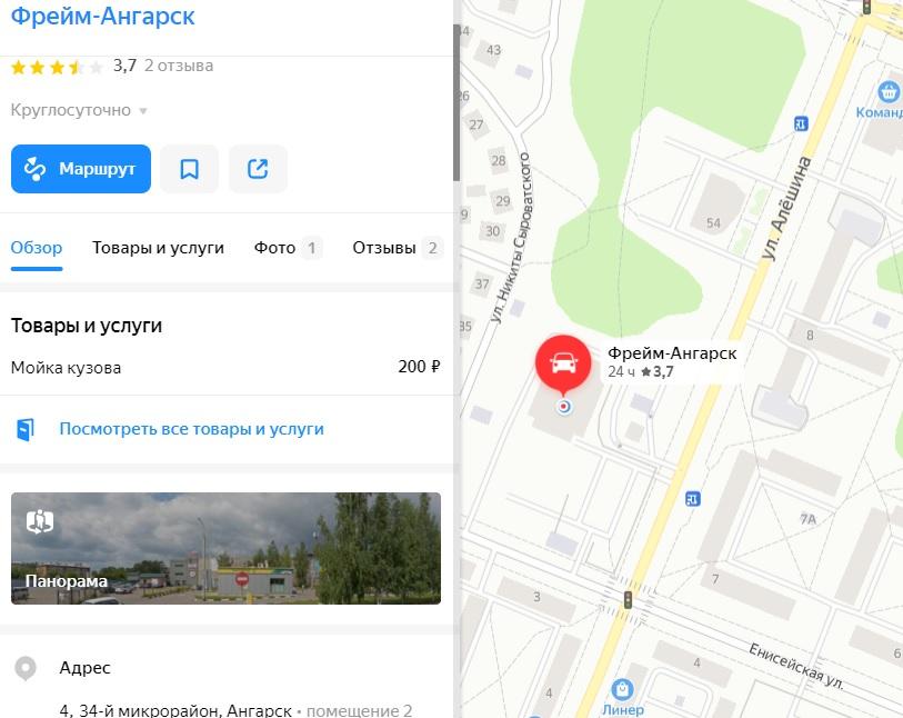 ООО «Фрейм Ангарск»