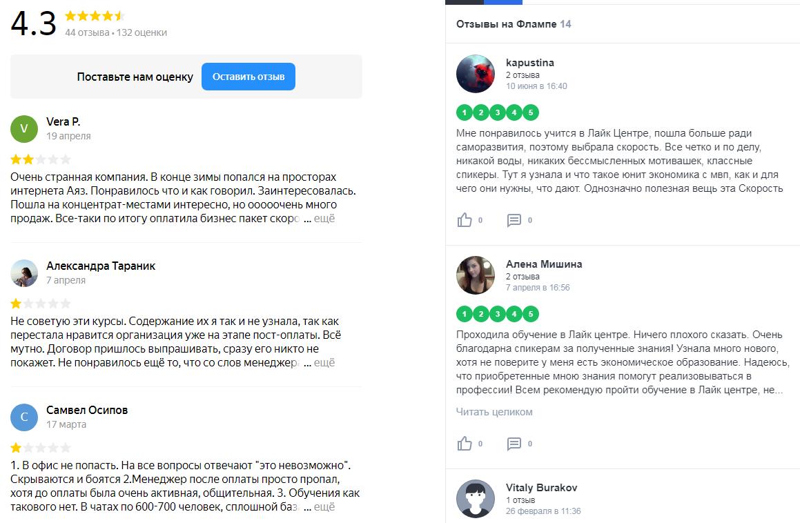 Отзывы о деятельности Аяза Шабутдинова