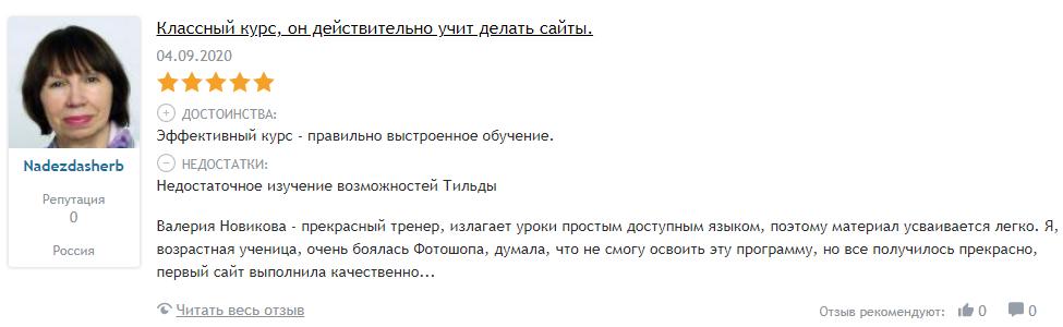 Отзывы о курсах Валерии Новиковой