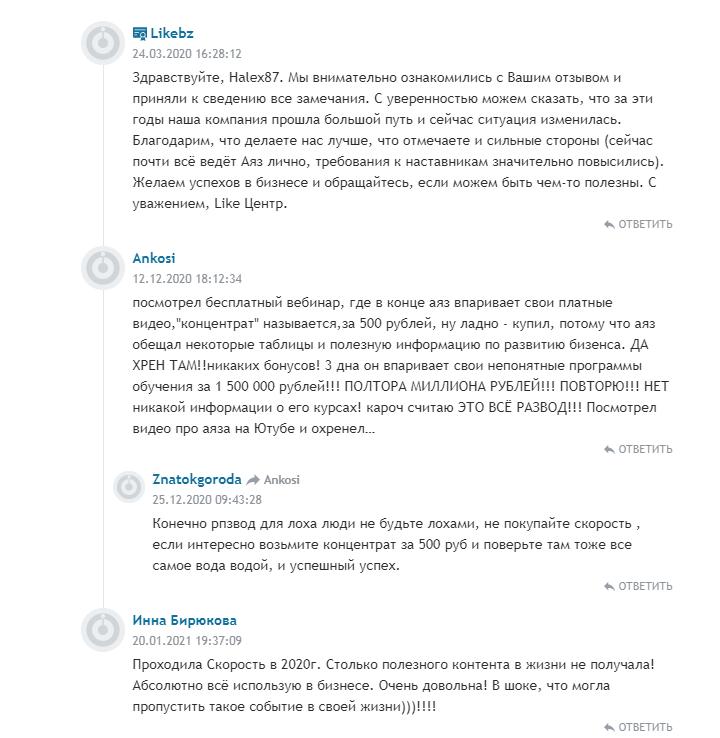 Отзывы о «Like Центре»