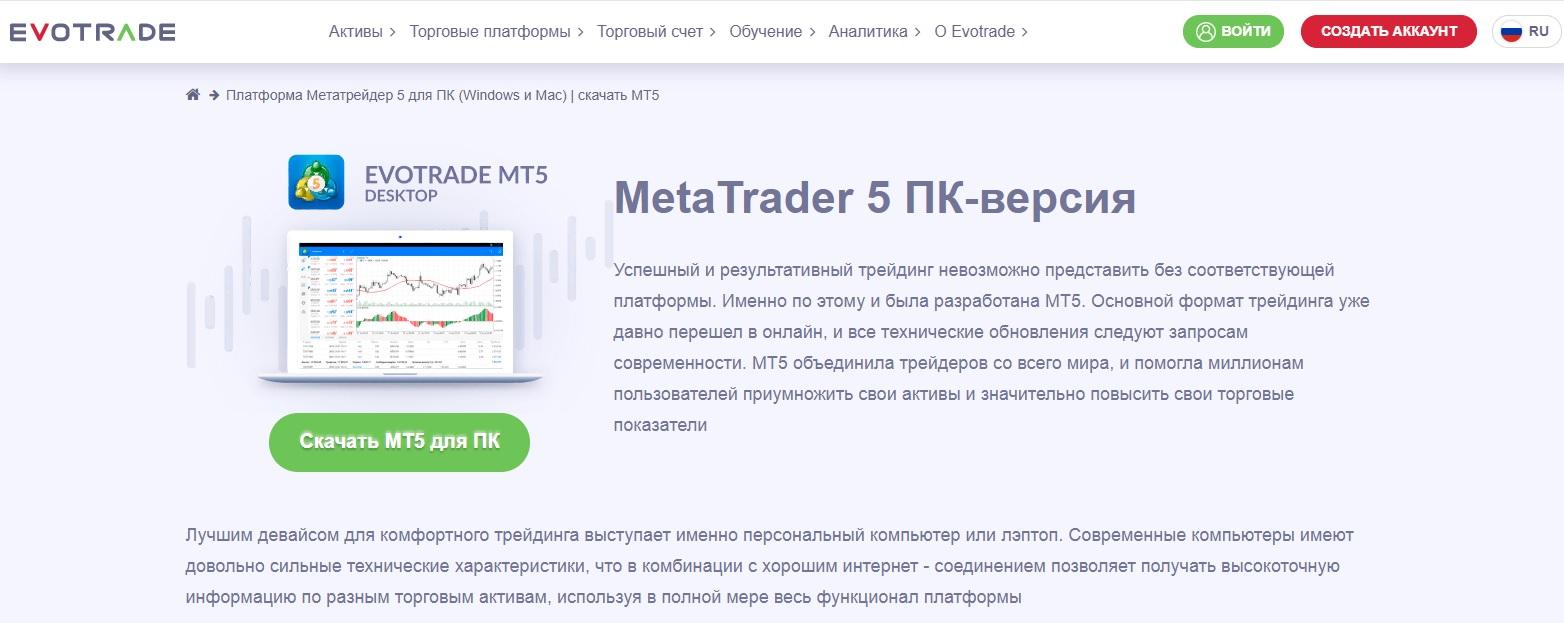 Программа MetaTrader 5