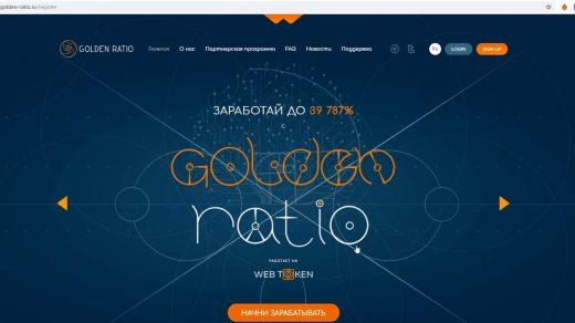 Реальные отзывы о проекте golden-ratio.io