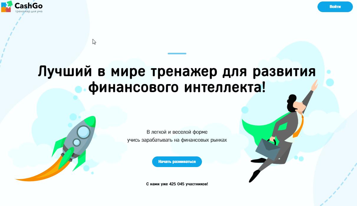 Сайт CashGo